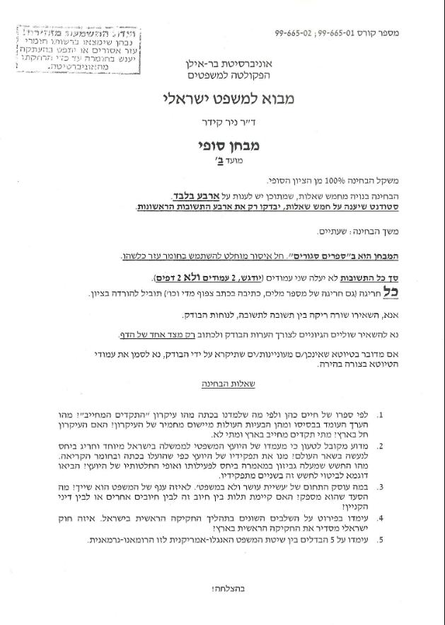 מבחן למשפט ישראלי