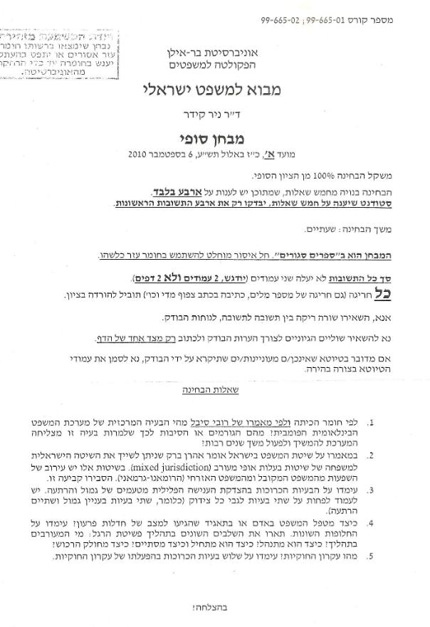 משפט ישראלי סופי