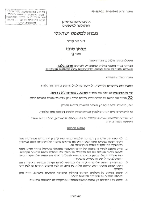 משפט ישראלי